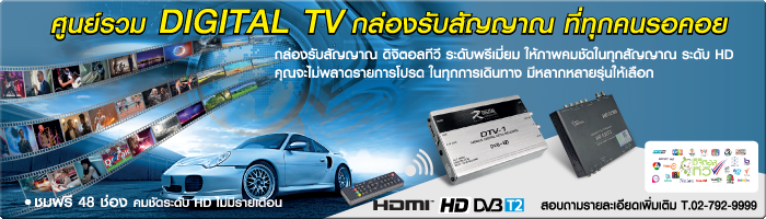 img_sys/banner/2014/Digital tv.png